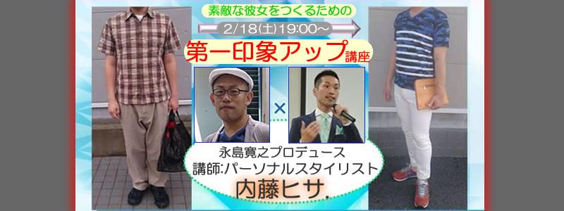 第一印象アップ、ファッション、内藤ヒサ