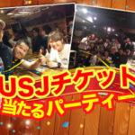 明日6日(金)第2回USJパーティー19時半スタート☆