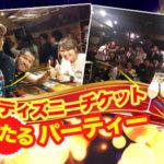 次回パーティー開始日が決定!!  9月22日 金(祝前日)☆