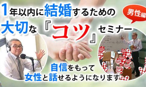 結婚の学校、井戸田、コツ