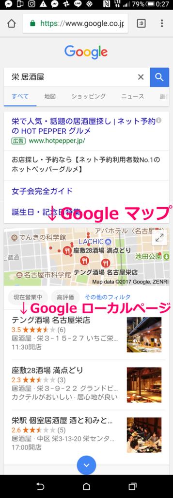 Google、ローカル、ページ