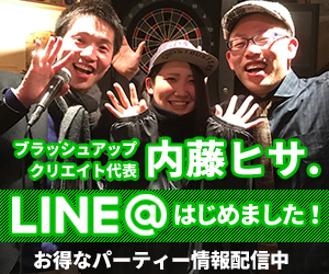 LINE、アット、永島