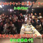 「UFJパーティー」開催まであと3日!