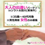 35歳~40代中心☆ 大人の出逢いパーティー byハッピーパートナ-プロジェクト