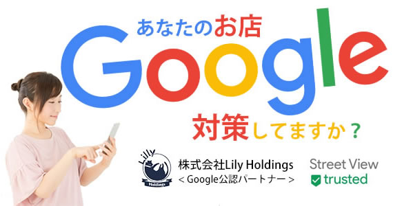 Google、集客、対策