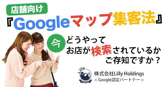 Googleマップ集客、セミナー、MEO対策、マイビジネス