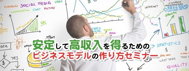 ビジネスモデル、安定、高収入