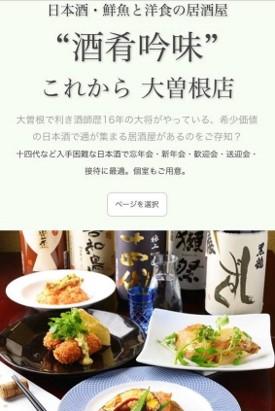 居酒屋、大曽根、日本酒