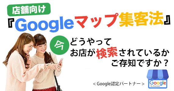 Googleマップ集客、MEO対策、集客セミナー