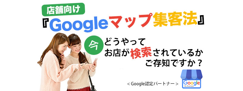 Googleマップ集客セミナーのバナー