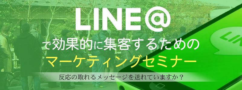 LINE@,LINE公式アカウント,セミナー