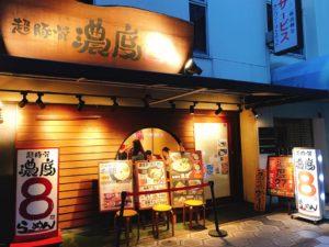 ラーメン屋,外観,大阪