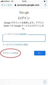 Google,アカウント,新規作成