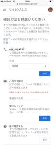 Googleページ,認証,アカウント