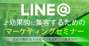 LINE@,マーケティング,セミナー