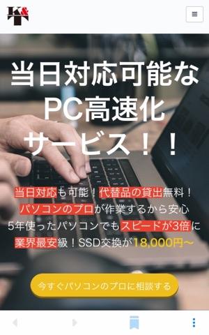 パソコン改造,スピードアップ,SSD