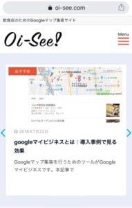 オイシー,Googleマップ,MEO対策