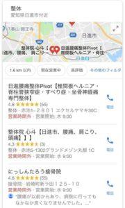 Googleページ,Googleページ,MEO対策