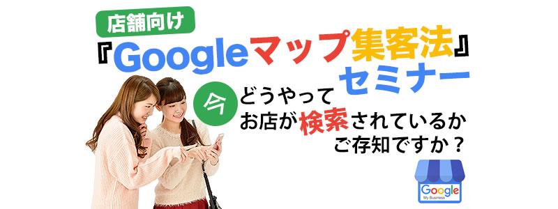 Googleマップ,MEO対策,セミナー