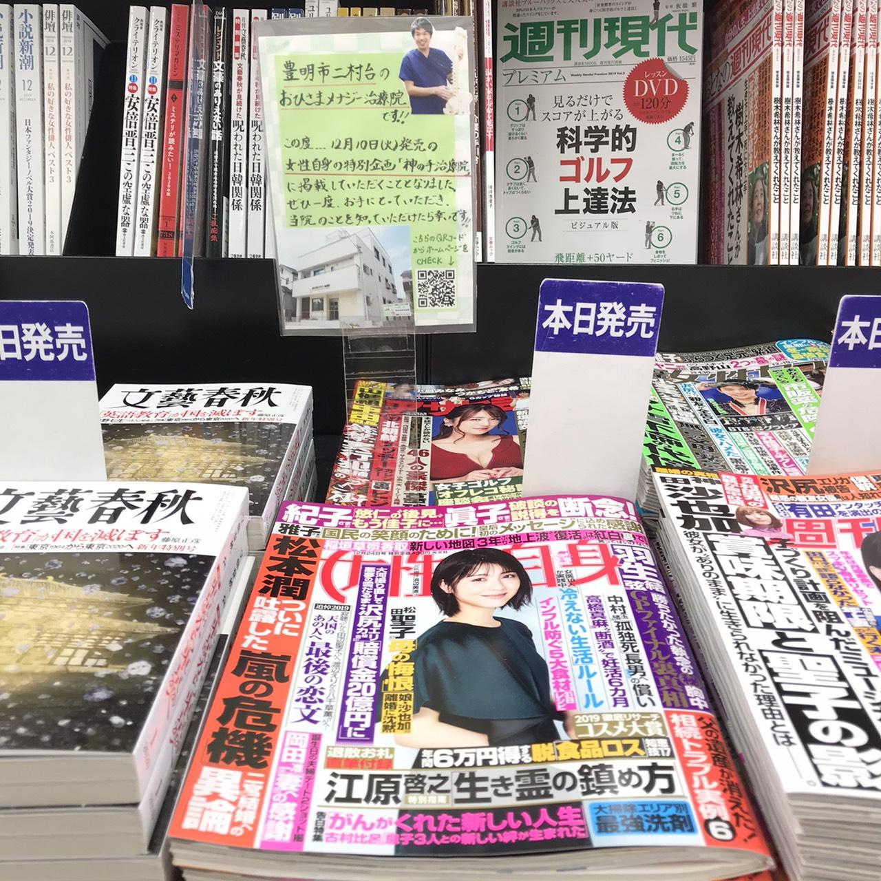 雑誌,掲載,女性自身