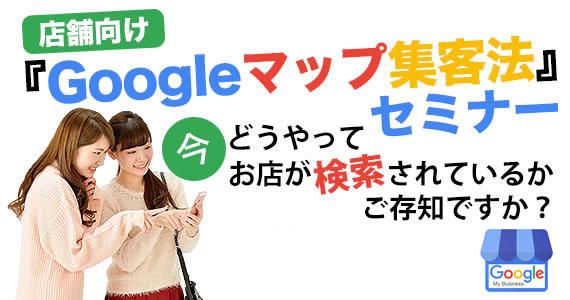 Googleマップ集客(MEO対策)セミナー