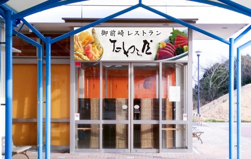 御前崎レストラン たわら屋外観2