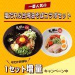 台湾油そばの名店『ぎん晴れ55』が1セット増量キャンペーン中!!