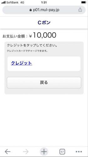 10000円チャージ