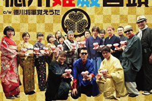 徳川姫殿音頭CD