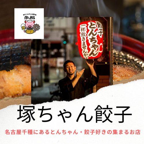 塚ちゃん餃子画像